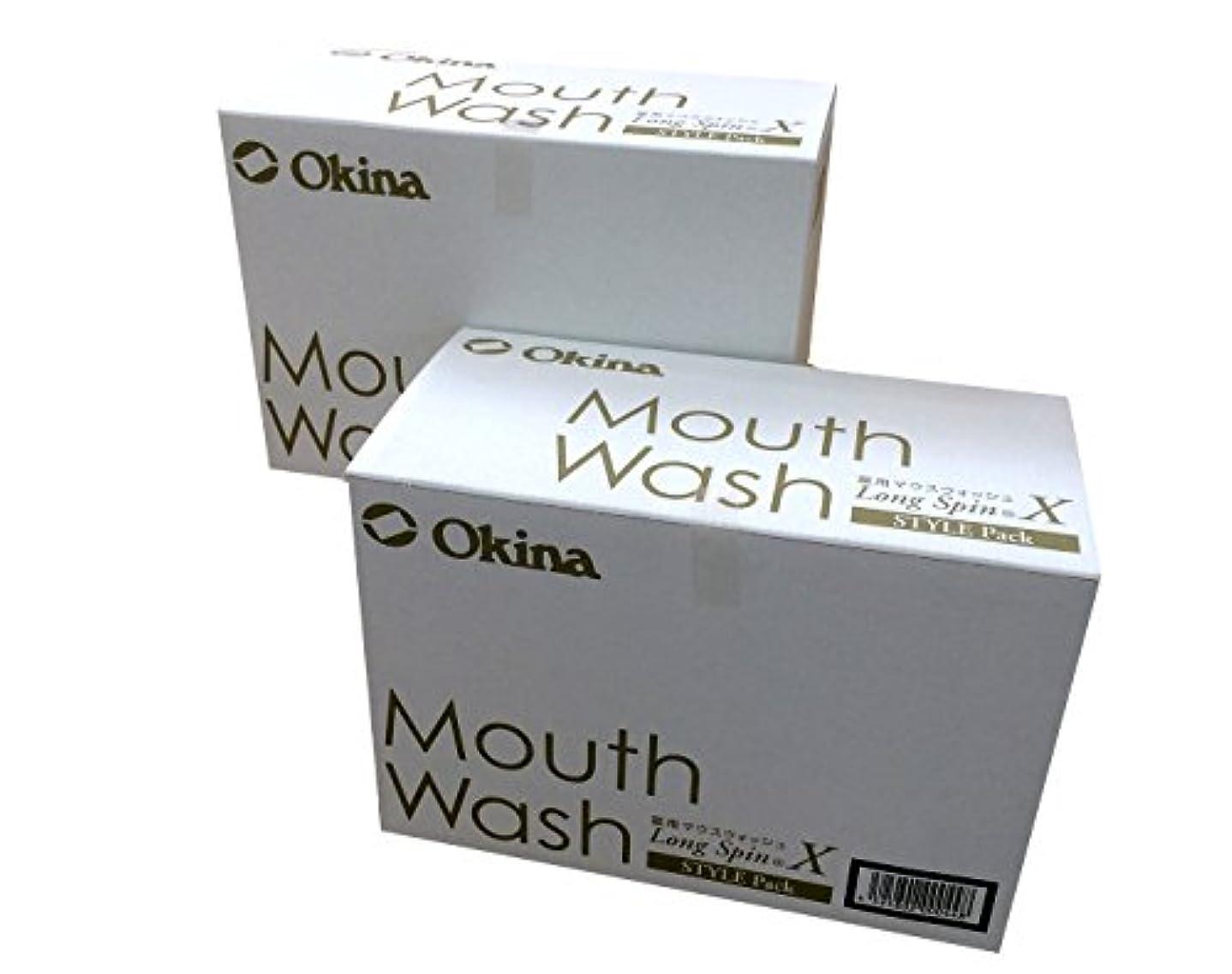 の配列サロン課税オキナ マウスウォッシュ スタイルパック LS-XS ブルー お得な2箱セット 200個入り