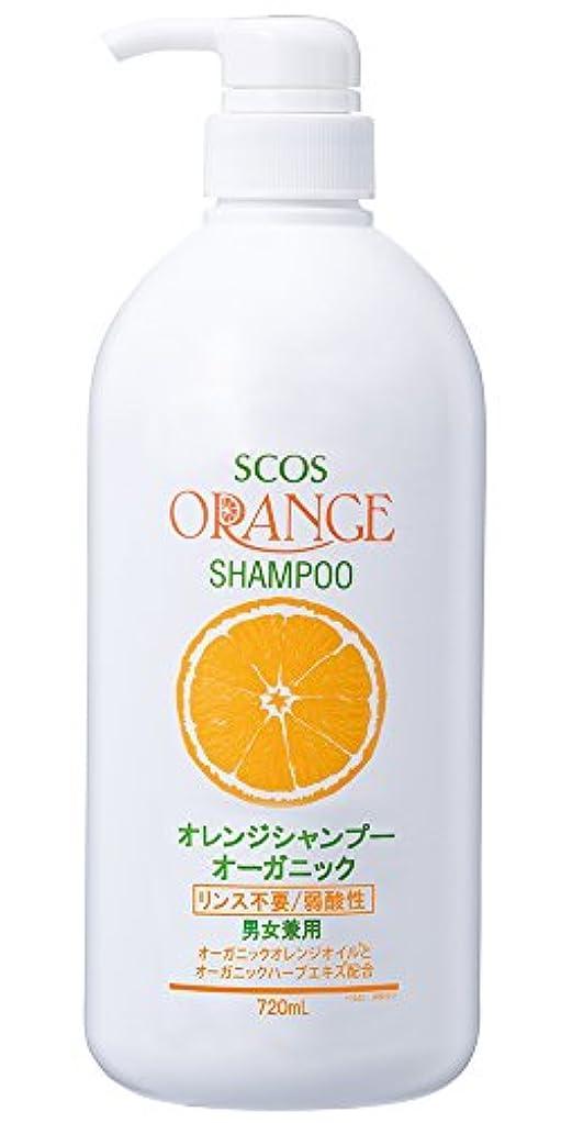 エスコス オレンジシャンプーオーガニック ポンプタイプ 720ml