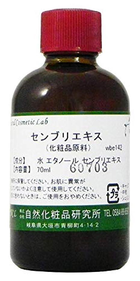 著名なシリーズグラマーセンブリエキス 化粧品原料 70ml