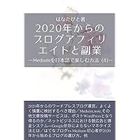 2020年からのブログアフィリエイトと副業: Mediumを日本語で楽しむ方法 (4)