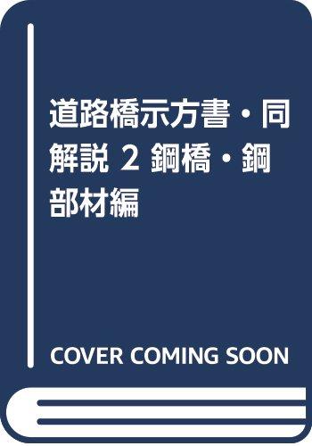 道路橋示方書・同解説〈2〉鋼橋・鋼部材編