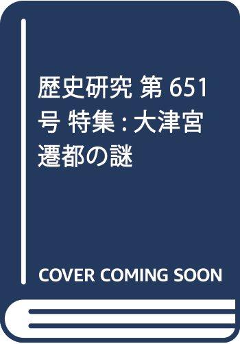 歴史研究 第651号 特集:大津宮遷都の謎