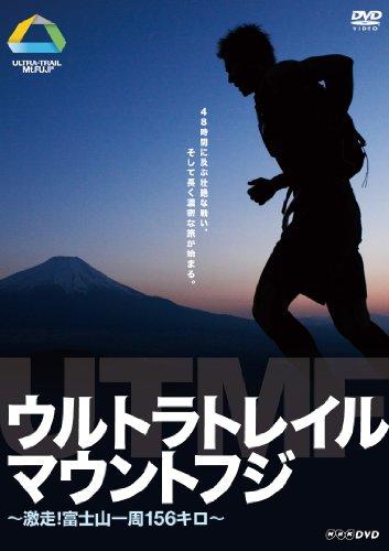ウルトラトレイル・マウントフジ ~激走! 富士山一周156キロ~ [DVD]