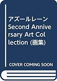 アズールレーン Second Anniversary Art Collection (画集)