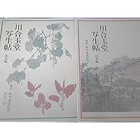川合玉堂写生帖 (1979年)