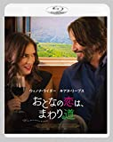 おとなの恋は、まわり道 [Blu-ray]