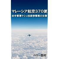 マレーシア航空370便・STAP細胞と小保方晴子・ケシュ財団__謎の真相