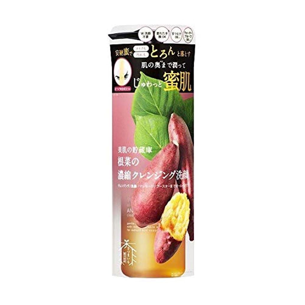 冷えるビール長椅子@cosme nippon 美肌の貯蔵庫 根菜の濃縮クレンジング洗顔 安納いも 200ml