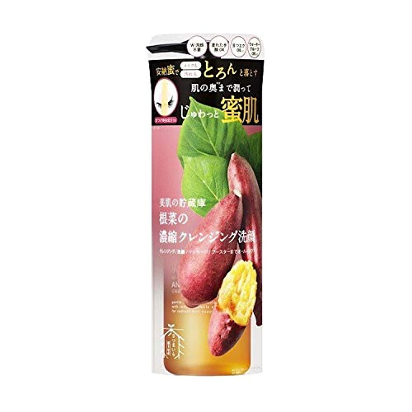 一瞬とティームジョージエリオット@cosme nippon 美肌の貯蔵庫 根菜の濃縮クレンジング洗顔 安納いも 200ml