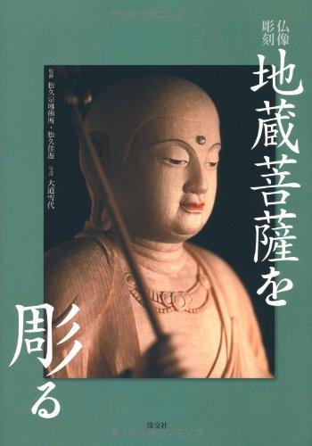 仏像彫刻 地蔵菩薩を彫る