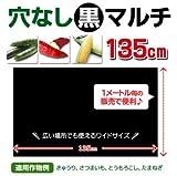 【マルチ】 ワイド黒マルチ(幅135cm) 10mにつき432円 【メール便(送料90円)配送商品】
