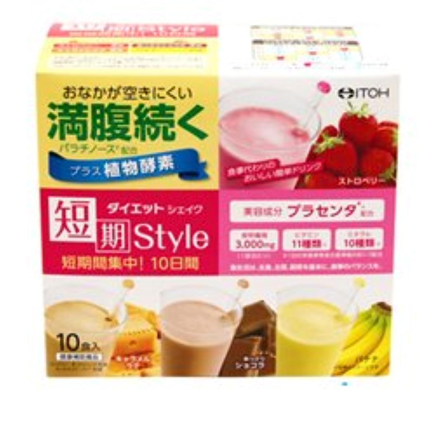チャレンジ大破効能ある【井藤漢方製薬】短期スタイル ダイエットシェイク 10包 ×3個セット