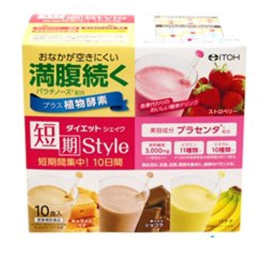 ピック送金嵐【井藤漢方製薬】短期スタイル ダイエットシェイク 10包 ×3個セット
