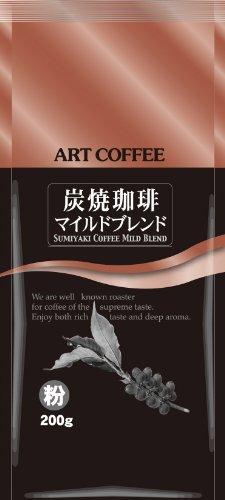 アートコーヒー 炭焼珈琲 マイルドブレンド (粉) 200g
