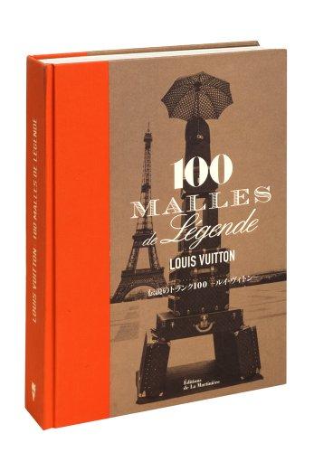 伝説のトランク100 ―ルイ・ヴィトン―の詳細を見る