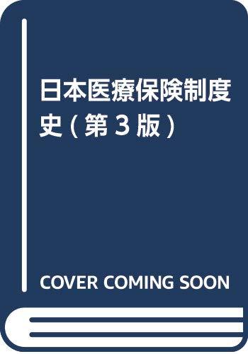 [画像:日本医療保険制度史(第3版)]