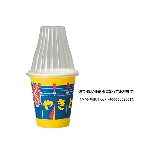 日本デキシー 業務用イベントカップ 16やきと...の紹介画像3
