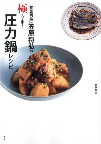 「賛否両論」笠原将弘の極うま!圧力鍋レシピ (講談社のお料理BOOK)の詳細を見る