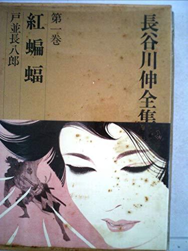 長谷川伸全集〈第1巻〉 (1971年)