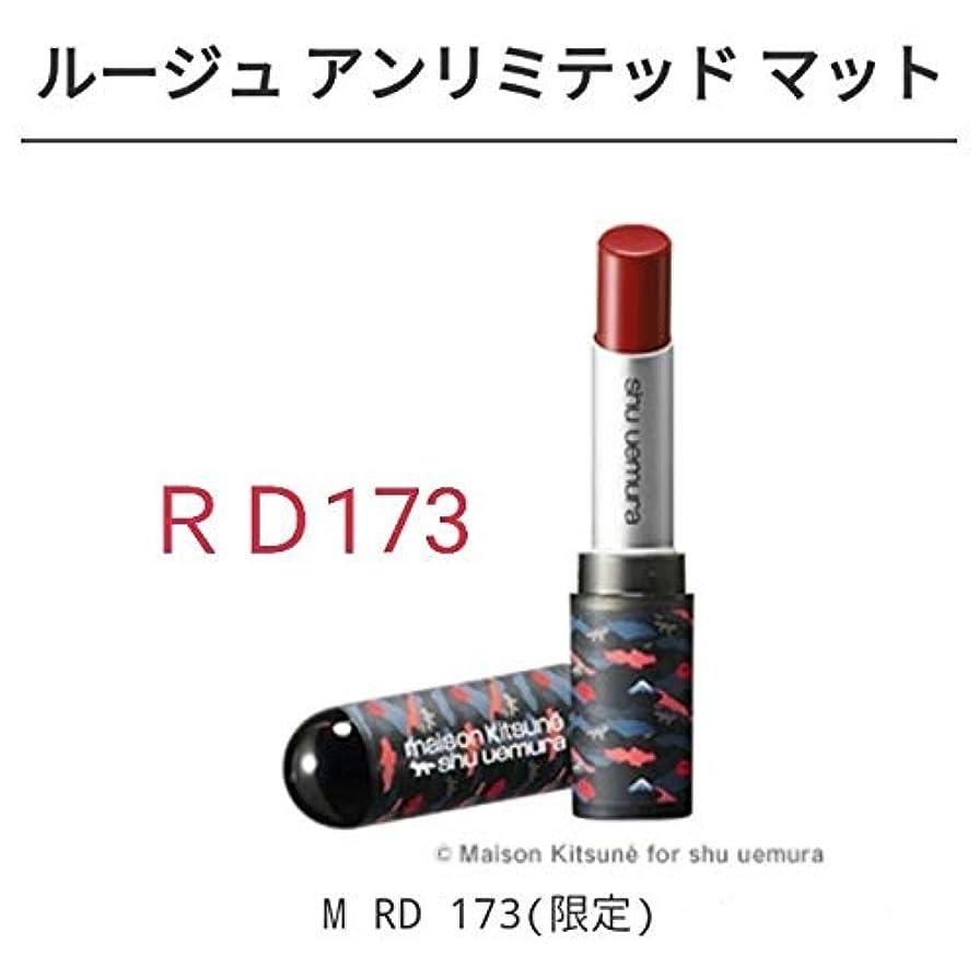 典型的なうなる欺メゾンキツネ for シュウウエムラ ルージュ アンリミテッド マット (camo)【Maison Kitsuné for shu uemura】# M RD173