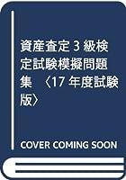 資産査定3級検定試験模擬問題集〈17年度試験版〉