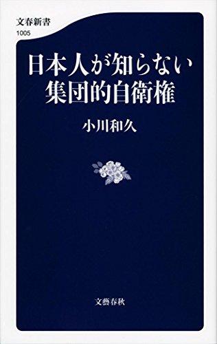 日本人が知らない集団的自衛権 (文春新書)