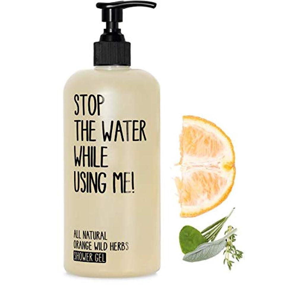花束椅子ポーチ【STOP THE WATER WHILE USING ME!】 O&WHシャワージェル(オレンジ&ワイルドハーブ) 200ml