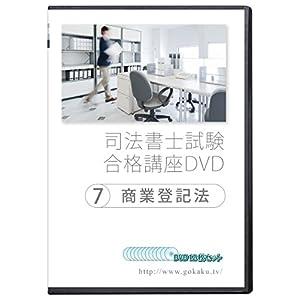 司法書士試験合格講座DVD 7商業登記法 DVD12枚セット
