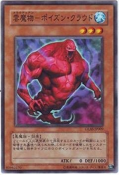 遊戯王/第5期/6弾/GLAS-JP009 雲魔物-ポイズン・クラウド