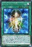 遊戯王OCG セフィラの神託 レア CROS-JP060-R