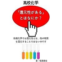 「還元性がある」とはなにか? 大阪の家庭教師シリーズ