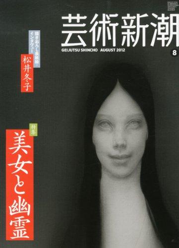 芸術新潮 2012年 08月号 [雑誌]の詳細を見る