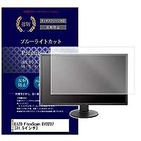 メディアカバーマーケット EIZO FlexScan EV3237 [31.5インチ(3840x2160)]機種で使える 【 強化ガラス同等の硬度9H ブルーライトカット 反射防止 液晶保護 フィルム 】