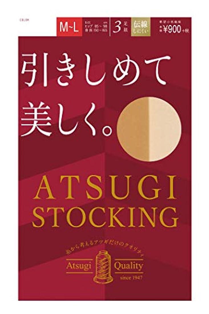 ペインティング膿瘍ブレースアツギ ATSUGI STOCKING 引きしめて美しく パンティ ストッキング パンスト S-M M-L L-LL