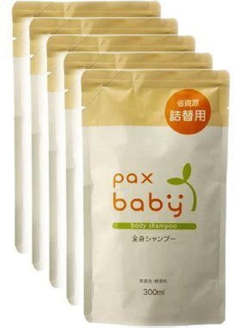 母性葡萄側面パックスベビー 全身シャンプー 詰替用 300ml 5個セット
