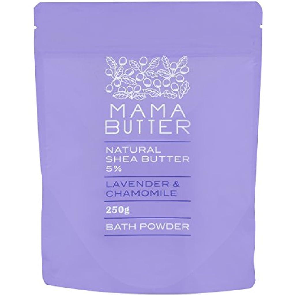 舗装する虹摂氏ママバター ナチュラル バスパウダー ラベンダー&カモミールの香り 250g