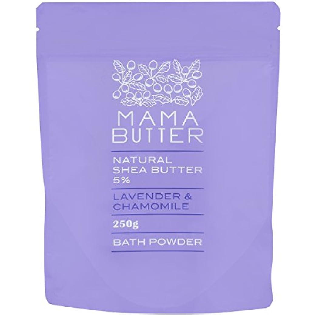 南東狂気襲撃ママバター ナチュラル バスパウダー ラベンダー&カモミールの香り 250g