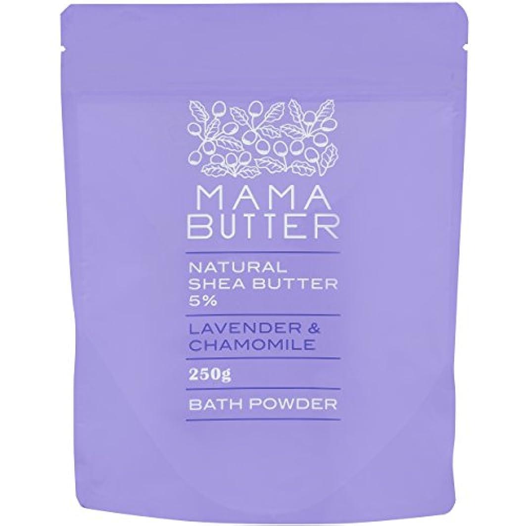 列挙するバンアリーナママバター ナチュラル バスパウダー ラベンダー&カモミールの香り 250g
