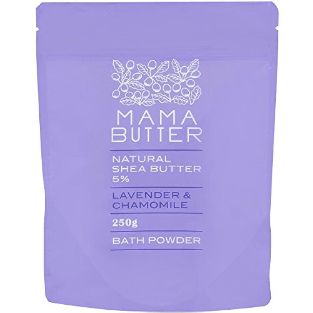 異邦人療法うぬぼれママバター ナチュラル バスパウダー ラベンダー&カモミールの香り 250g