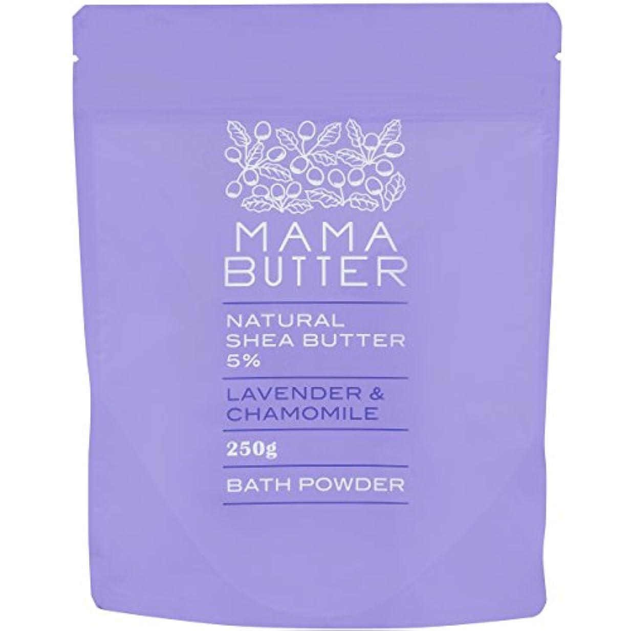 忍耐笑不名誉なママバター ナチュラル バスパウダー ラベンダー&カモミールの香り 250g