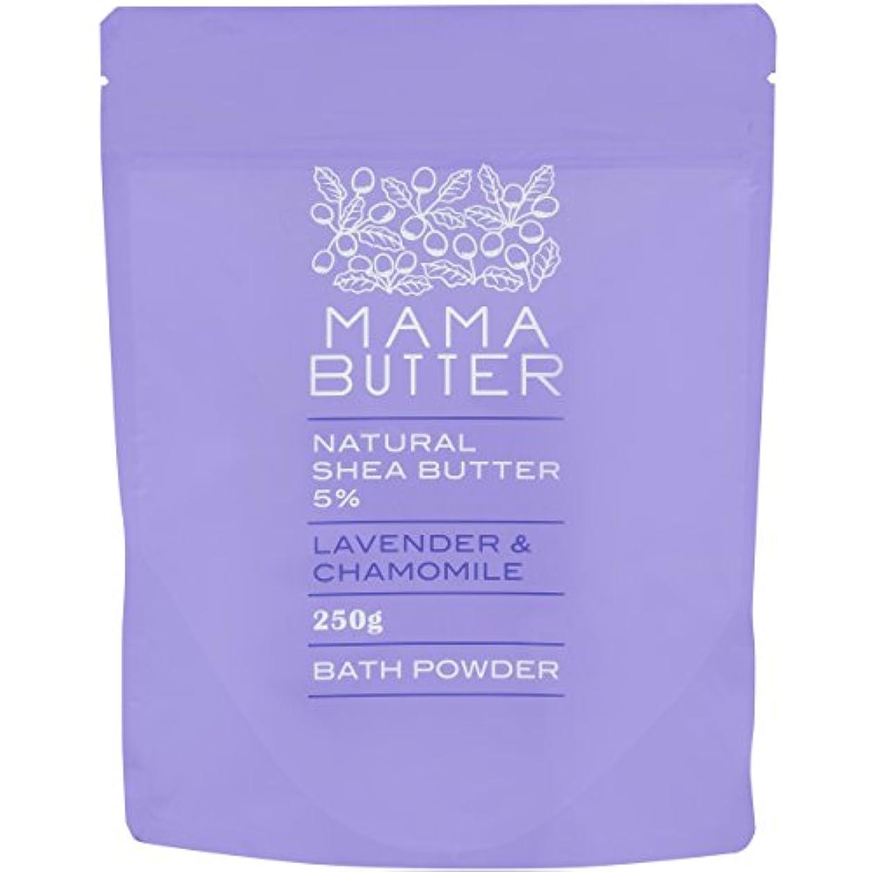 エネルギー市場既婚ママバター ナチュラル バスパウダー ラベンダー&カモミールの香り 250g