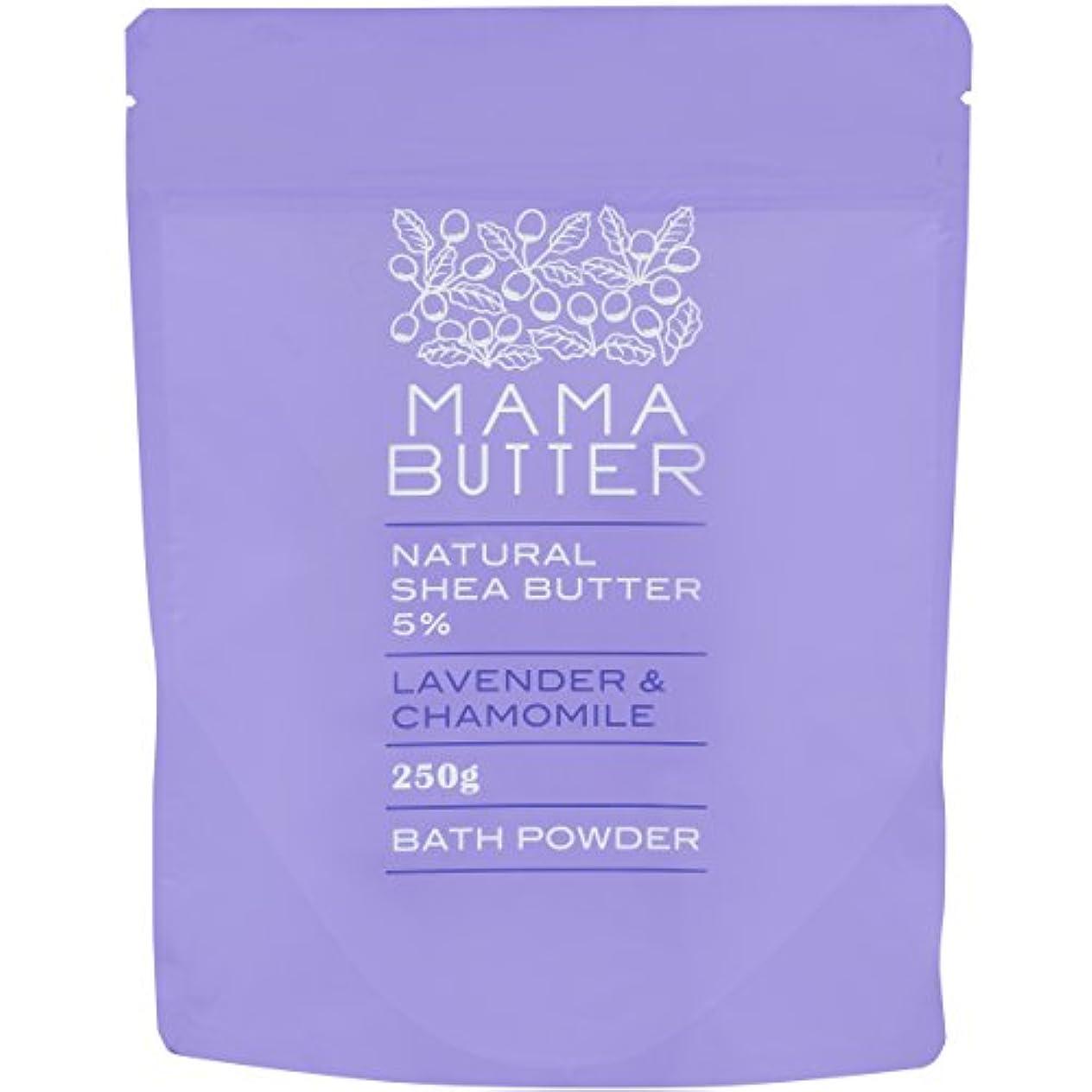 ボリュームアドバイス腹ママバター ナチュラル バスパウダー ラベンダー&カモミールの香り 250g
