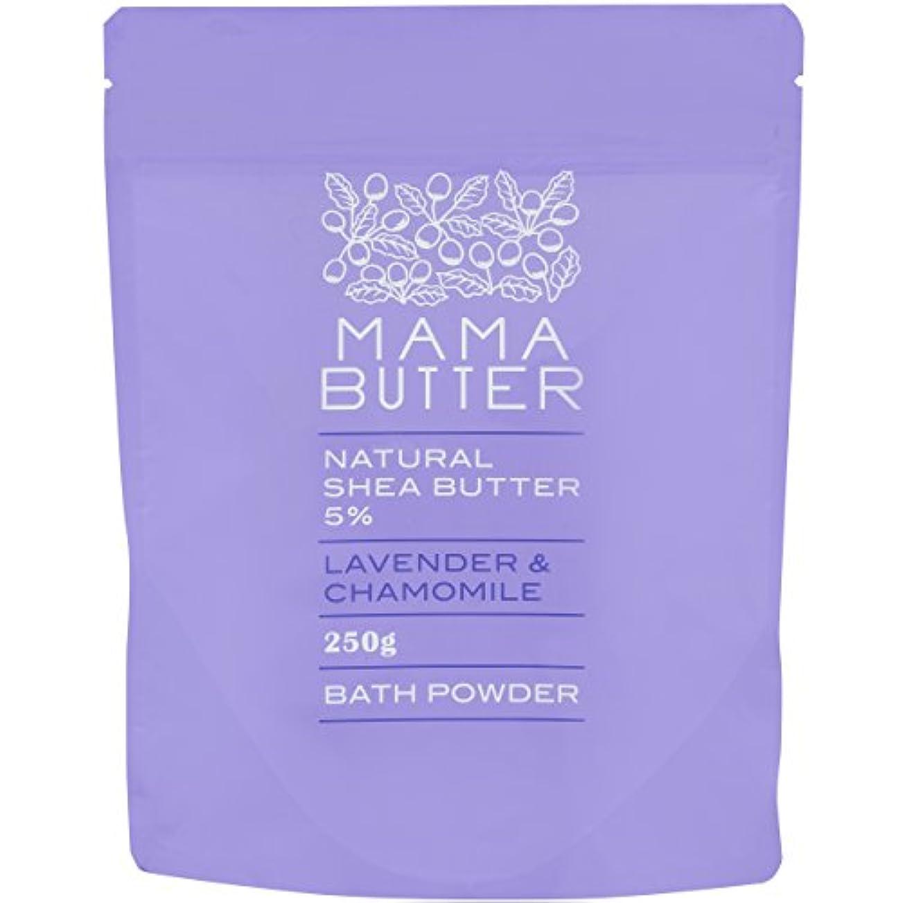 すき火薬夕暮れママバター ナチュラル バスパウダー ラベンダー&カモミールの香り 250g