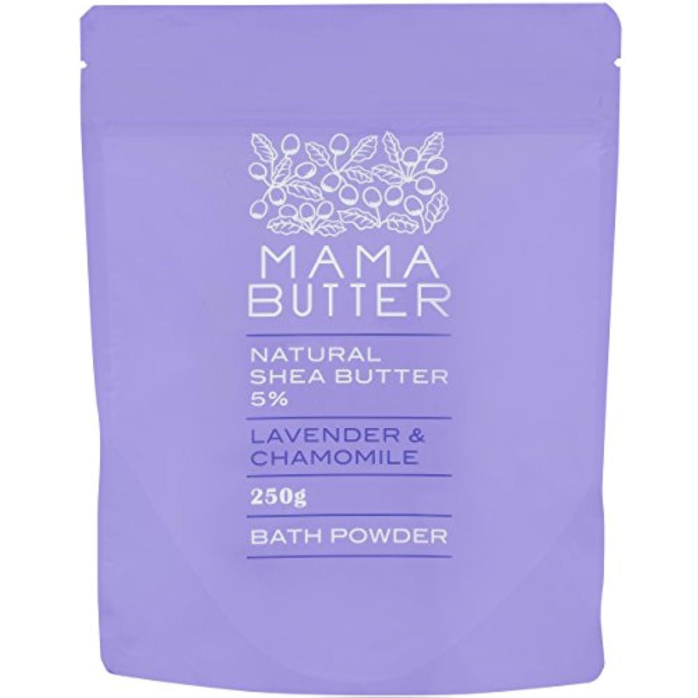 暗唱する奨励後方にママバター ナチュラル バスパウダー ラベンダー&カモミールの香り 250g