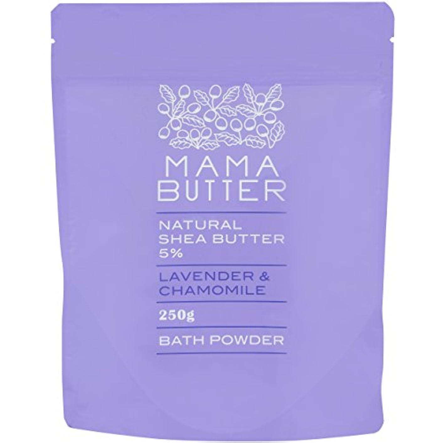 実験的郊外夕方ママバター ナチュラル バスパウダー ラベンダー&カモミールの香り 250g