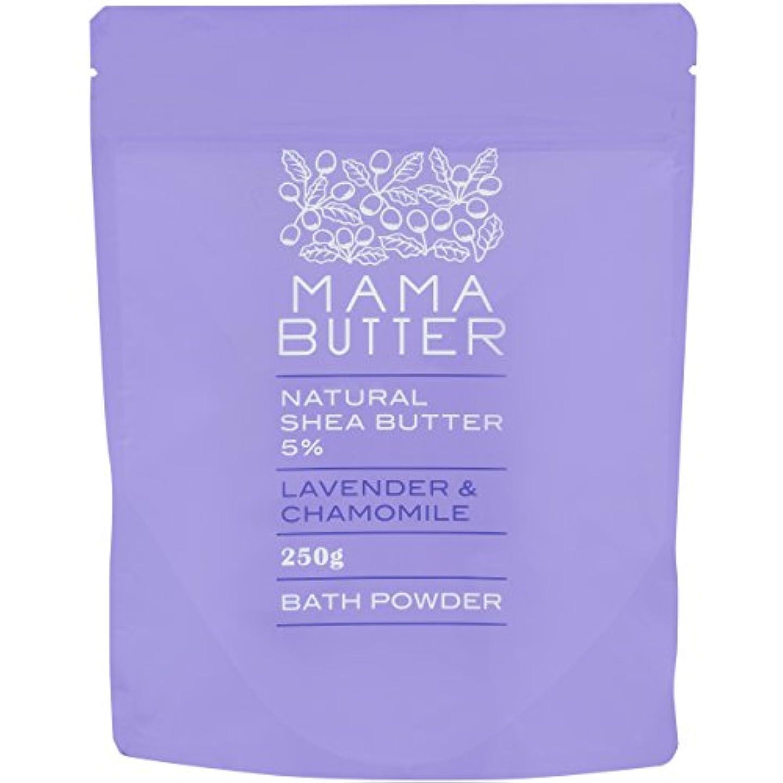 誕生ラウンジ溶かすママバター ナチュラル バスパウダー ラベンダー&カモミールの香り 250g