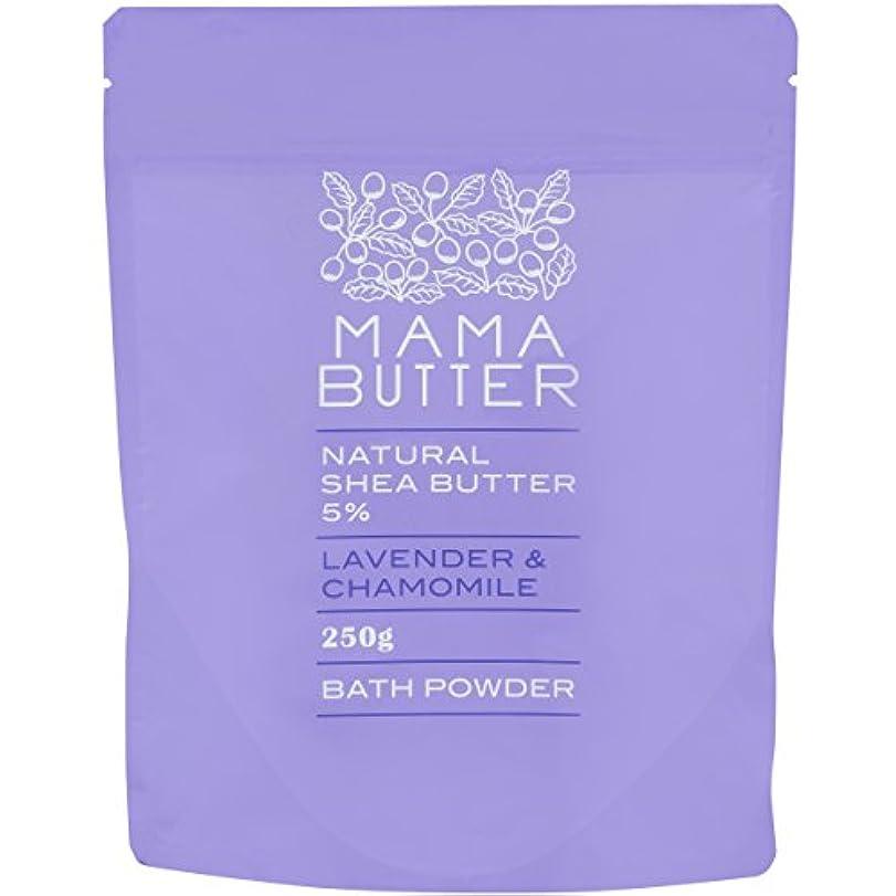 フットボール奴隷四分円ママバター ナチュラル バスパウダー ラベンダー&カモミールの香り 250g