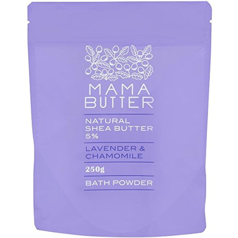 軽減眠っている床を掃除するママバター ナチュラル バスパウダー ラベンダー&カモミールの香り 250g