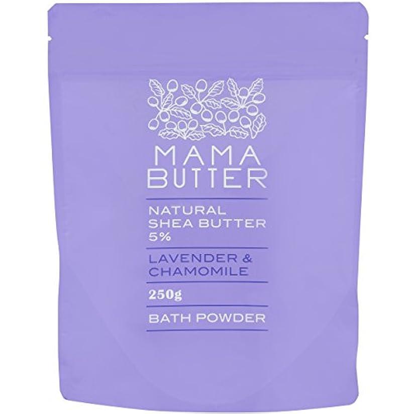 ばかげたシネウィ霊ママバター ナチュラル バスパウダー ラベンダー&カモミールの香り 250g