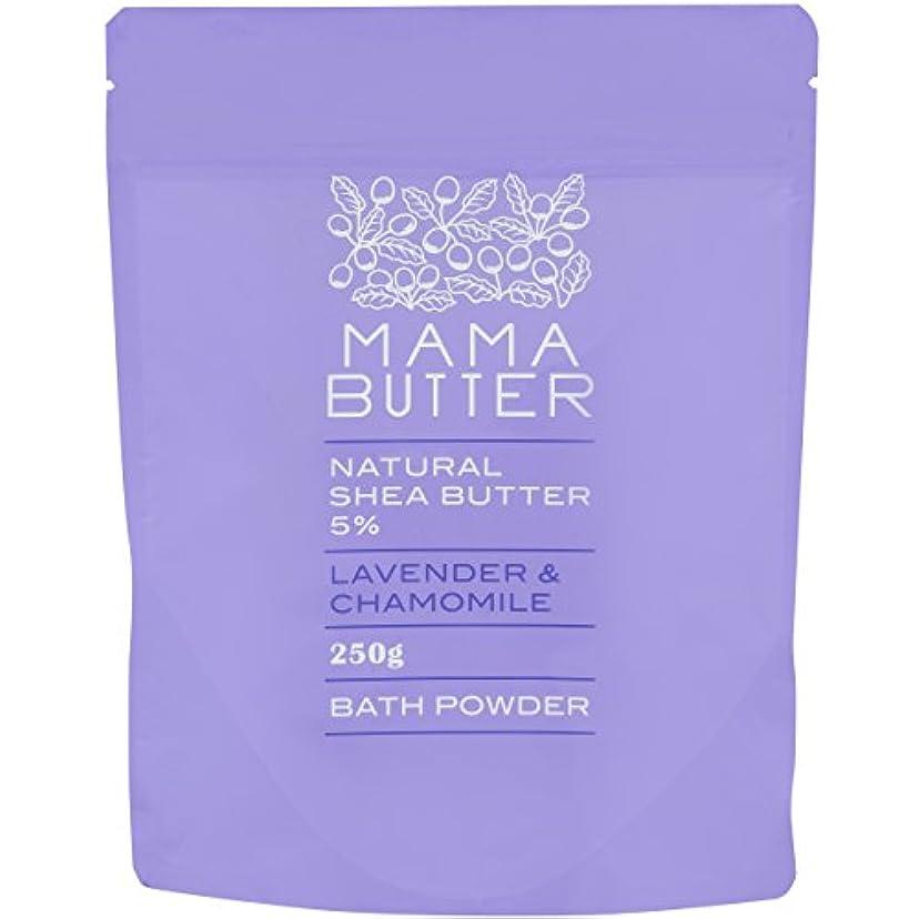 仲間、同僚けがをする成果ママバター ナチュラル バスパウダー ラベンダー&カモミールの香り 250g